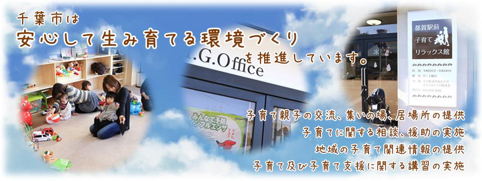 都賀駅前子育てリラックス館画像
